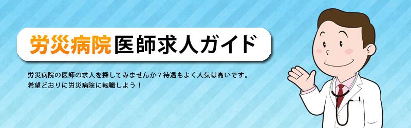 労災病院医師求人ガイド【※転職サイトを厳選比較】